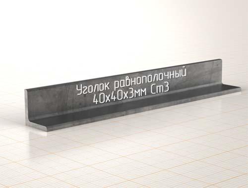 Уголок равнополочный 40х3
