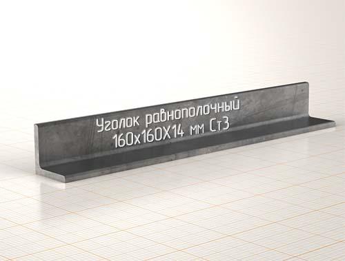Уголок равнополочный 160х14