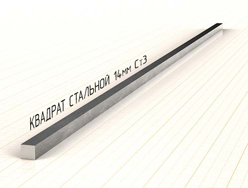 Квадрат стальной 14