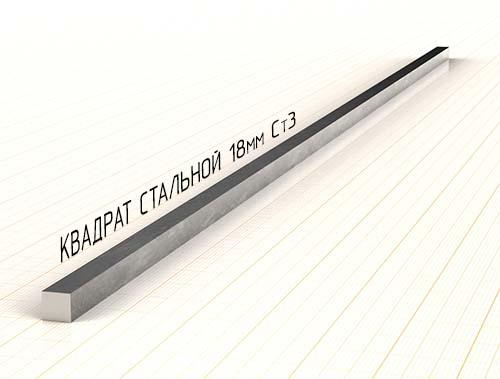 Квадрат стальной 18