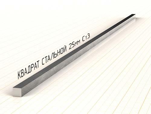 Квадрат стальной 25