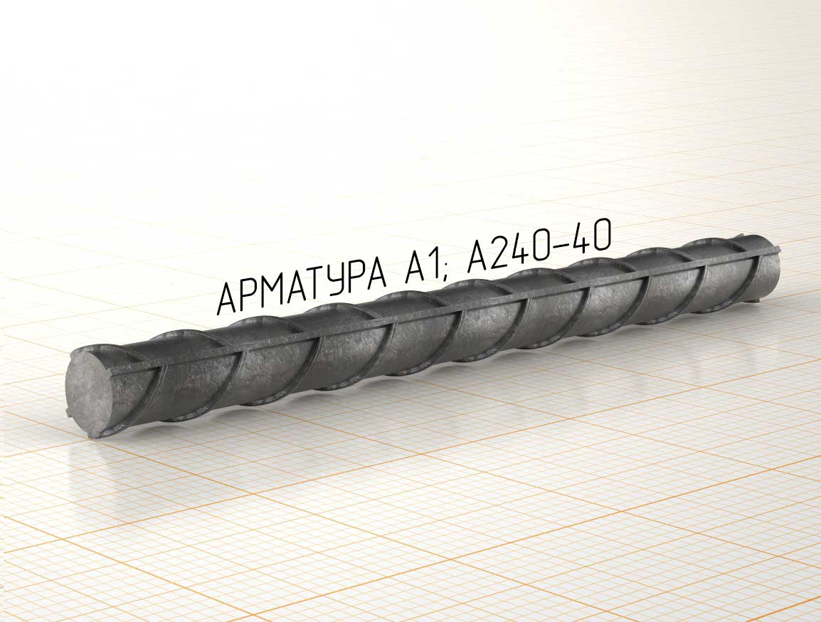 Арматура А1 ; А240 - 40