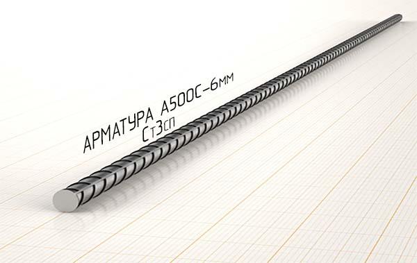 Арматура А500С-6