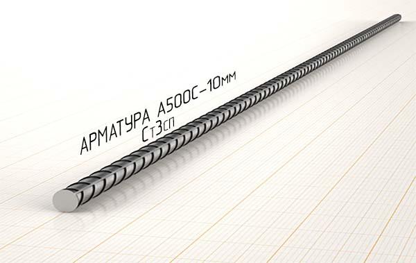 Арматура А500С- 10