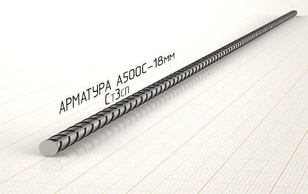 Арматура А500С-18