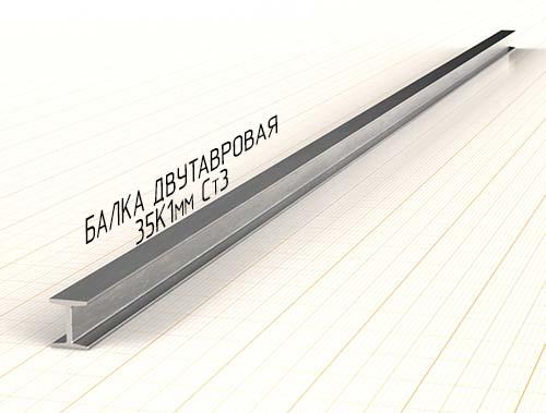 Балка двутавровая 35К1