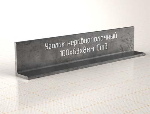 Уголок неравнополочный 100х63х8